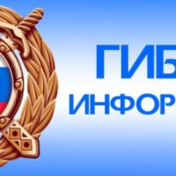 Новые штрафы ПДД в России 2020