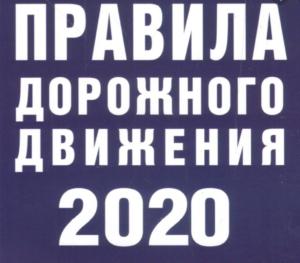 Новые правила дорожного движения 2020