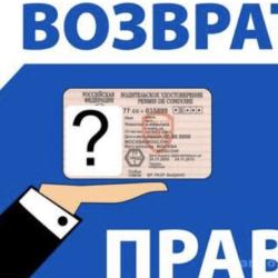 Советы как вернуть водительские права и обязанности во время процесса