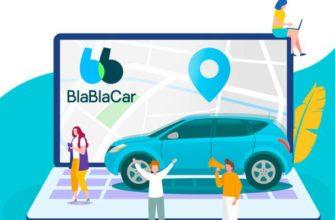 поиск поездки на БлаБлаКар